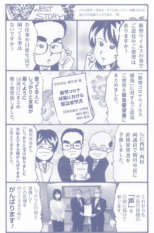 jitsuroku_vol49.jpg