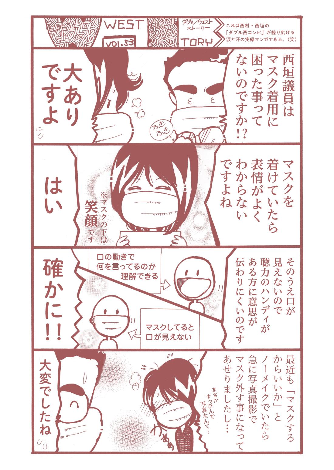 jitsuroku_vol53.jpg