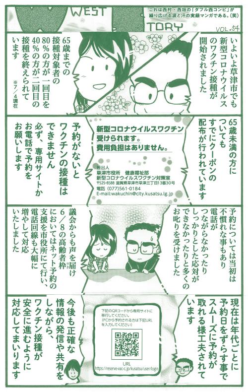 jitsuroku_vol54.jpg