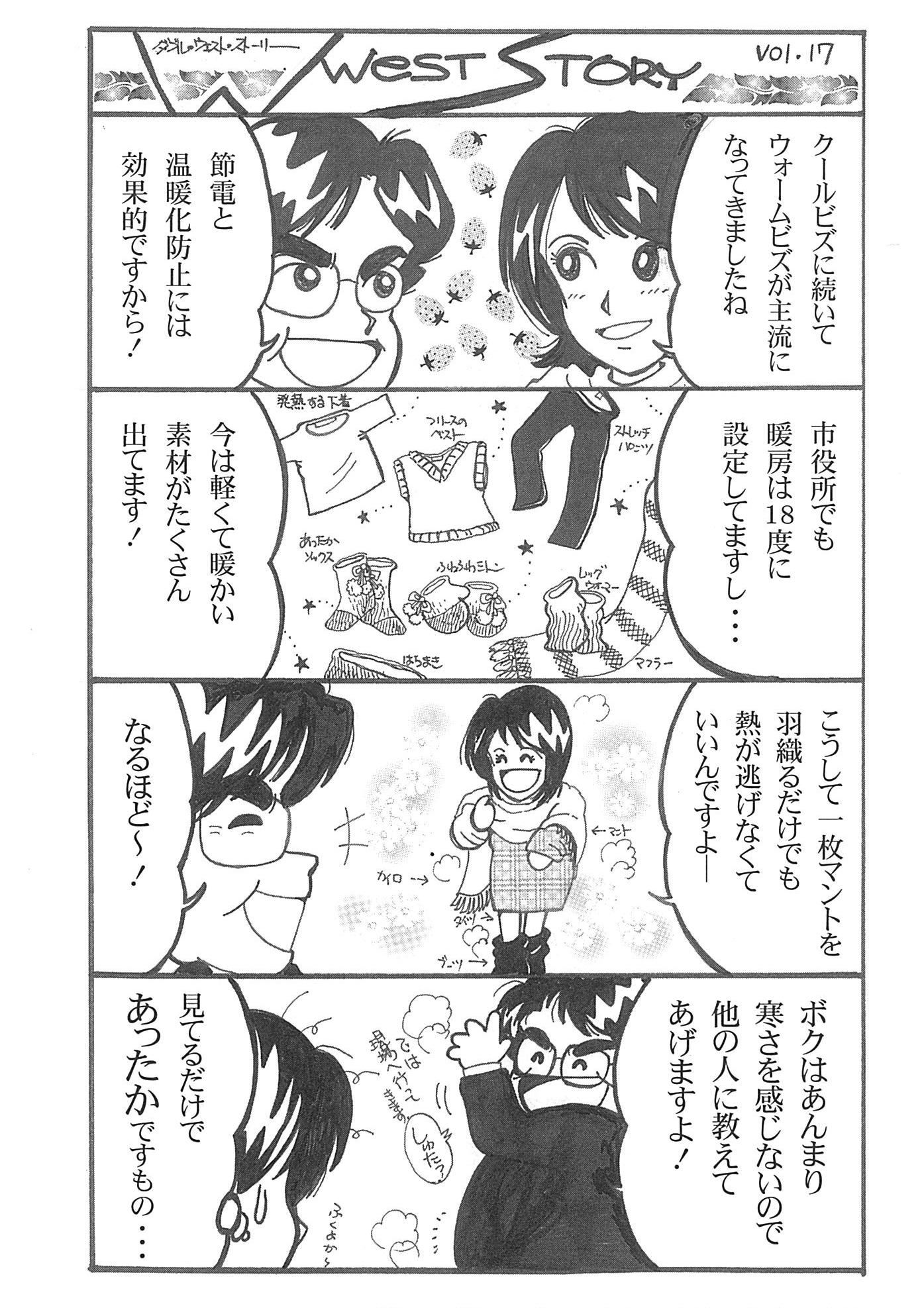 jitsuroku_vol17.jpg