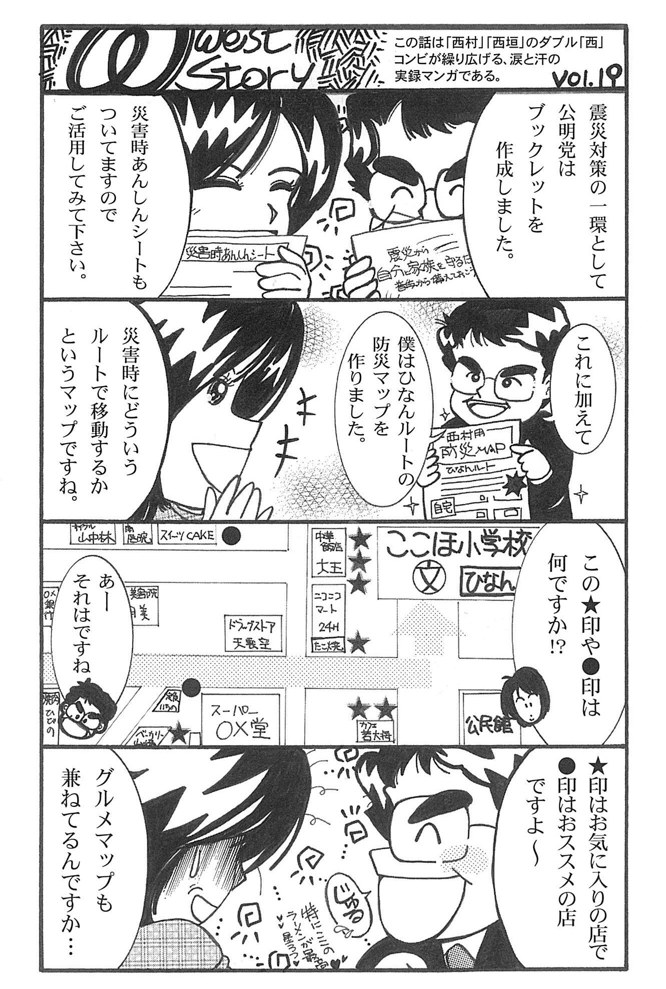 jitsuroku_vol19.jpg