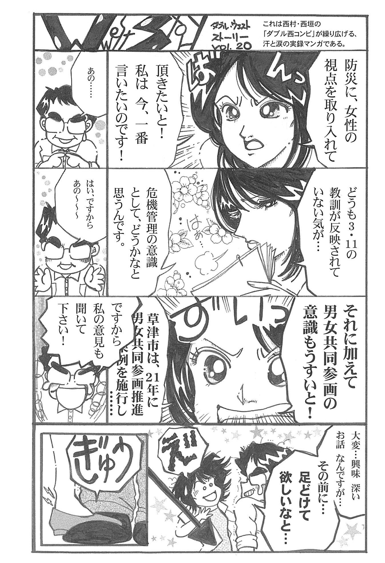jitsuroku_vol20.jpg
