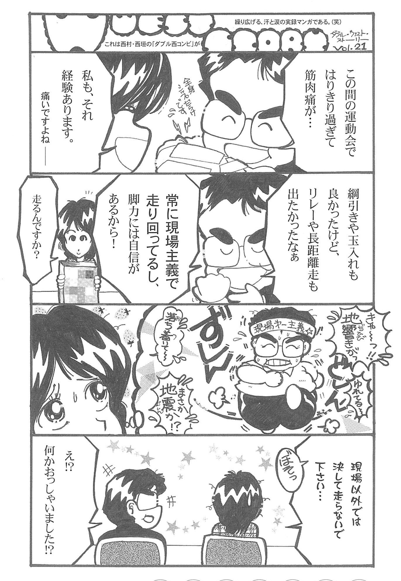 jitsuroku_vol21.jpg