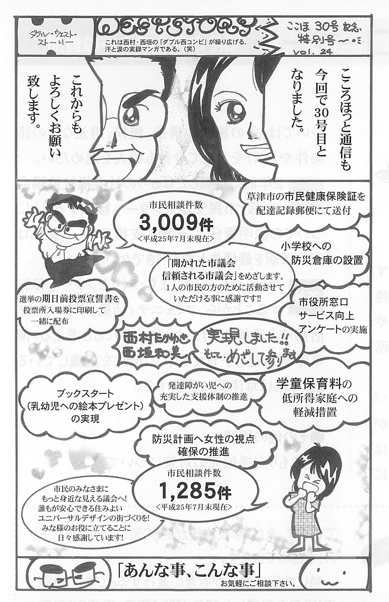 jitsuroku_vol24.jpg