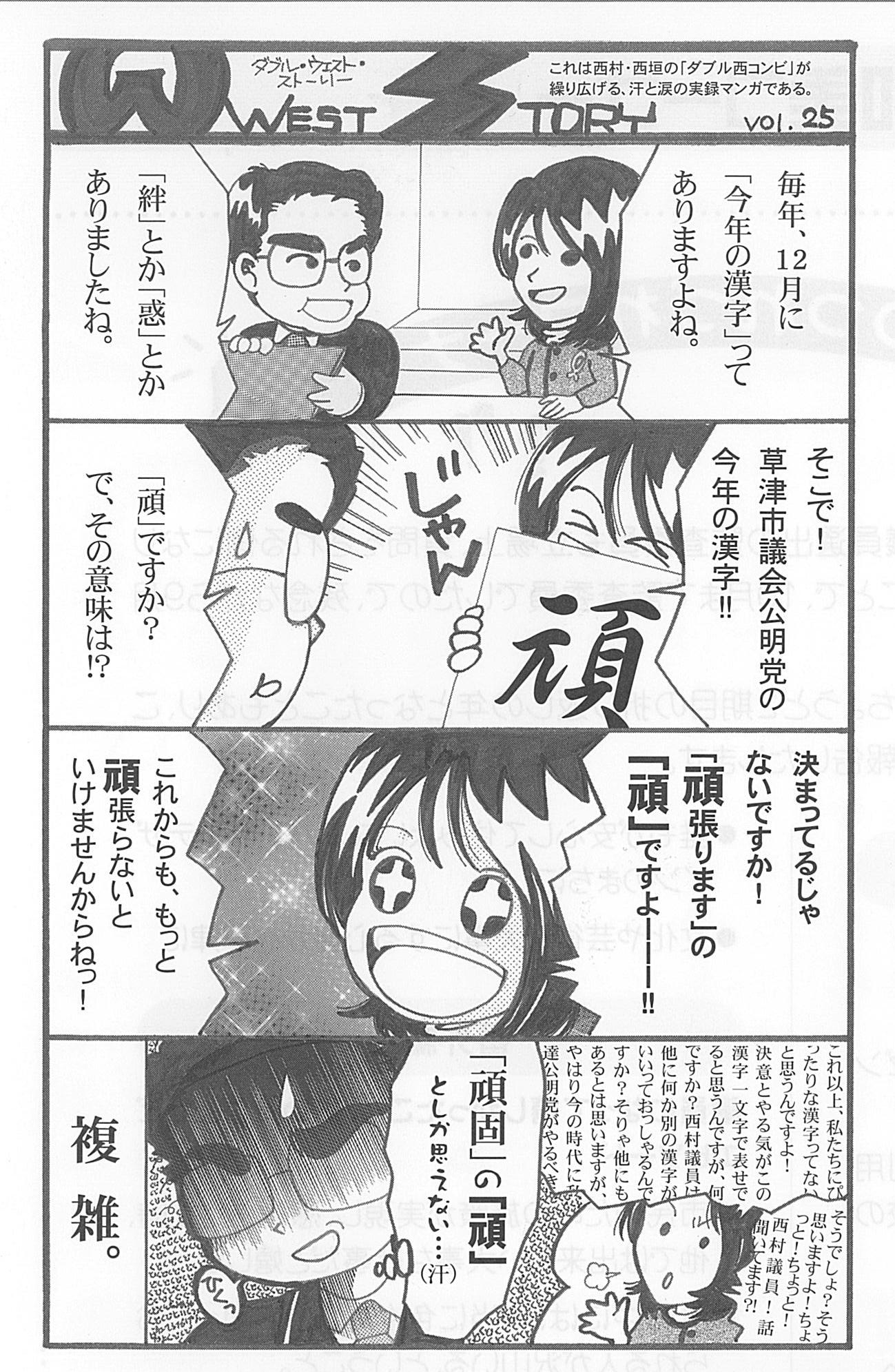 jitsuroku_vol25.jpg