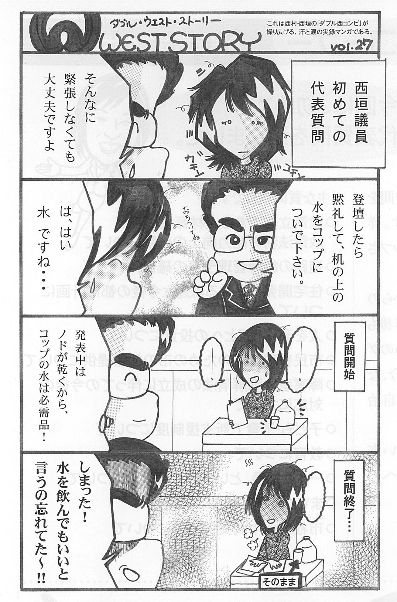 jitsuroku_vol27.jpg