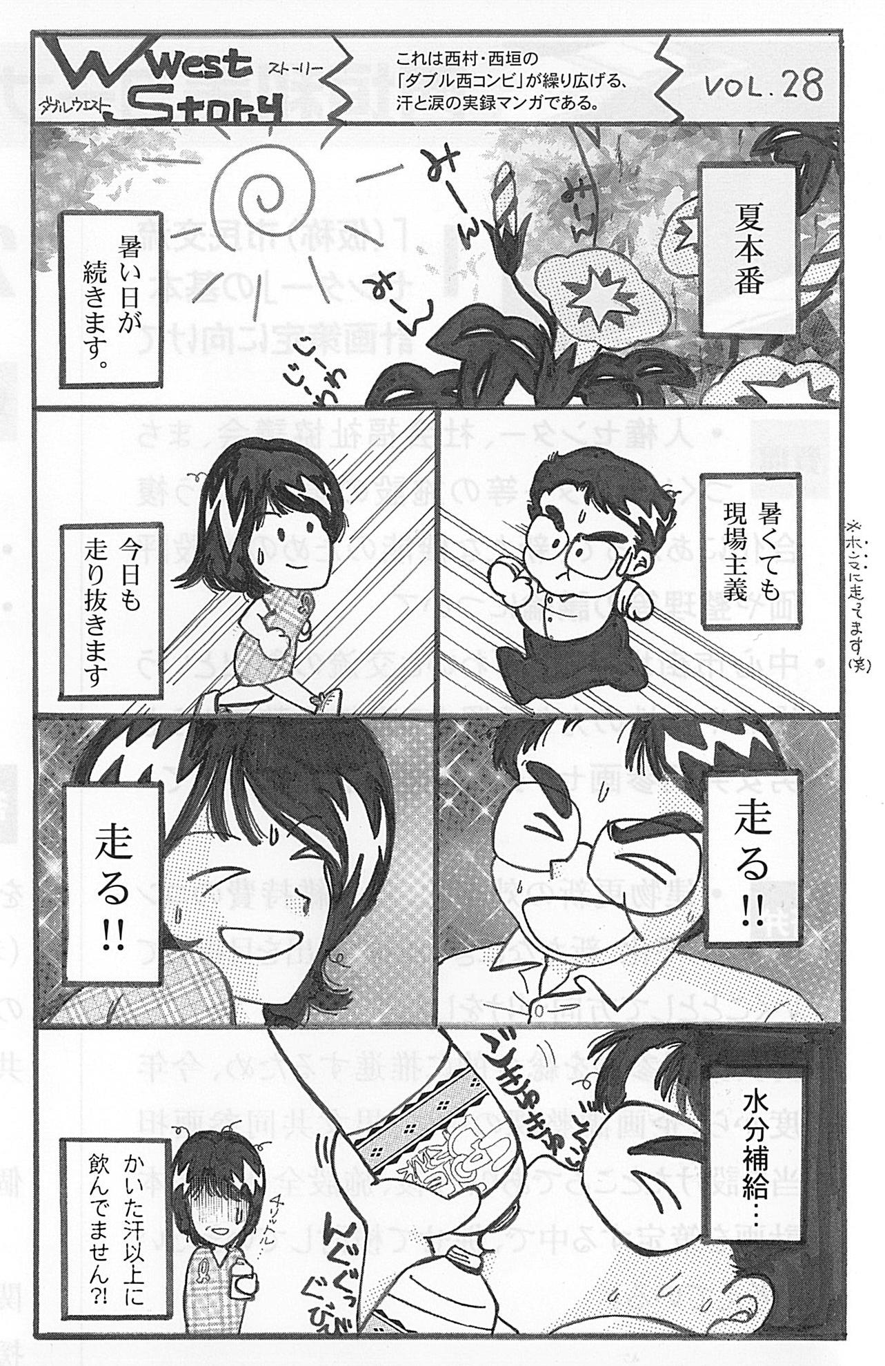jitsuroku_vol28.jpg