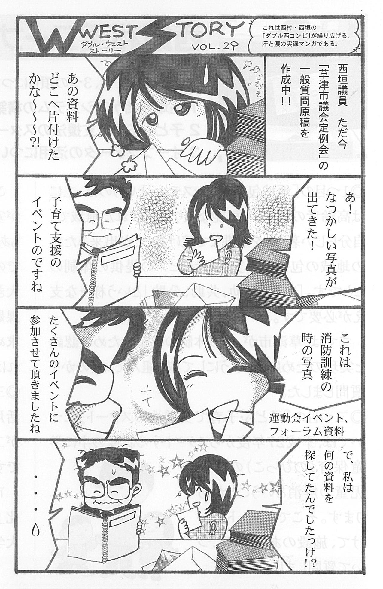 jitsuroku_vol29.jpg