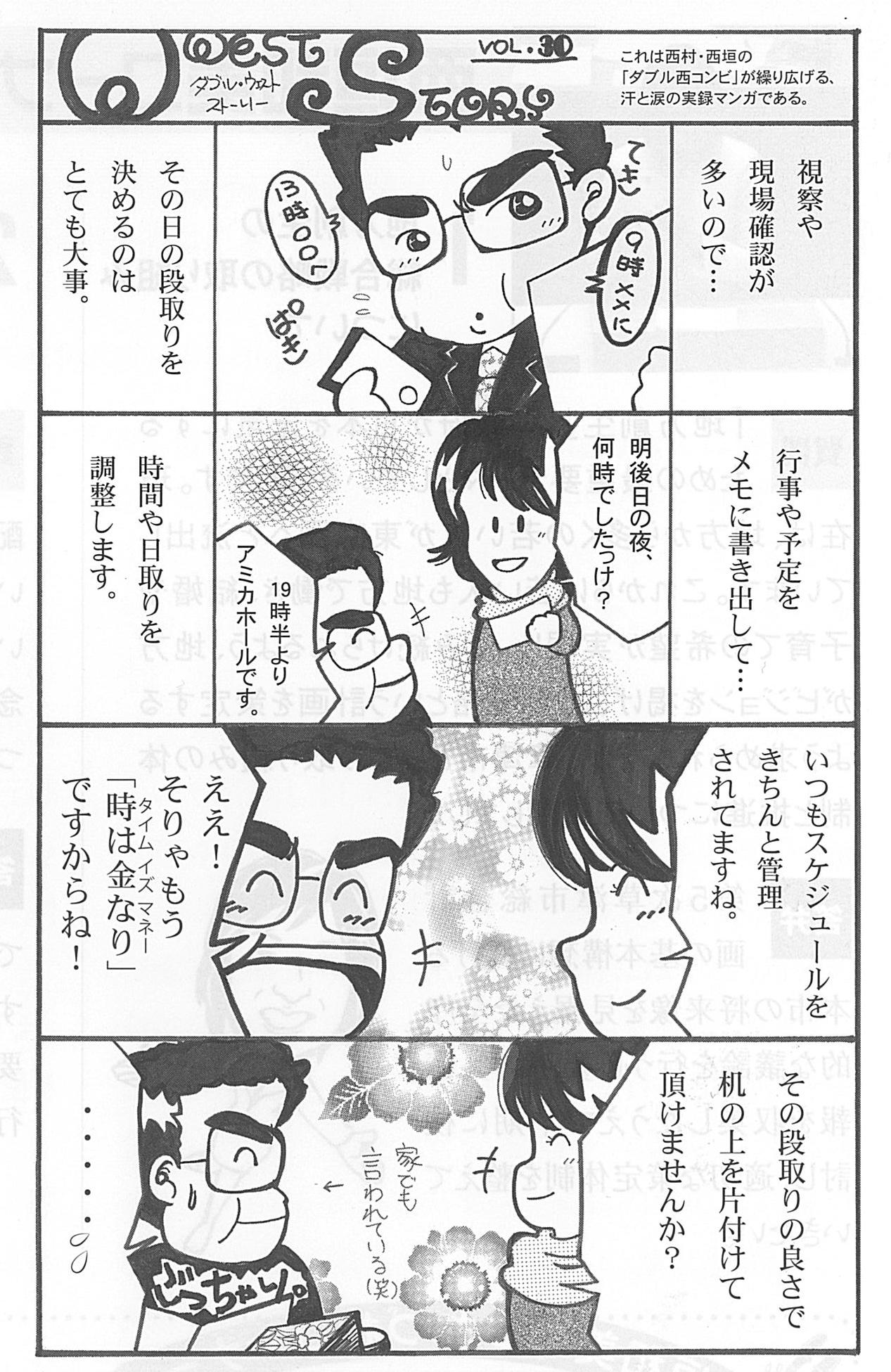 jitsuroku_vol30.jpg