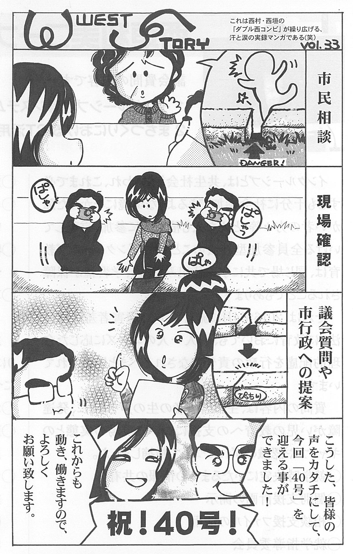 jitsuroku_vol33.jpg