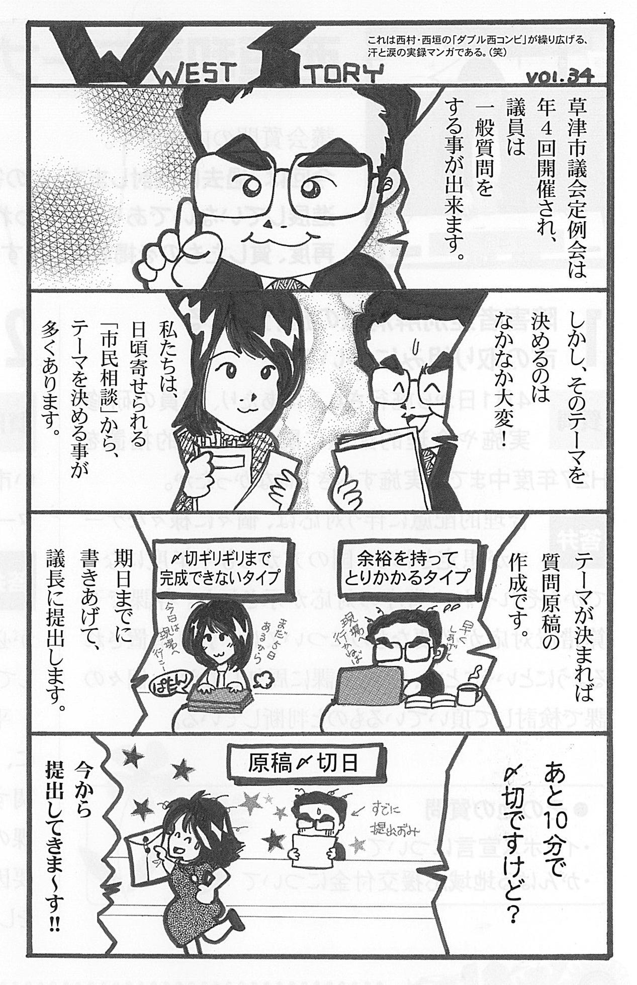 jitsuroku_vol34.jpg
