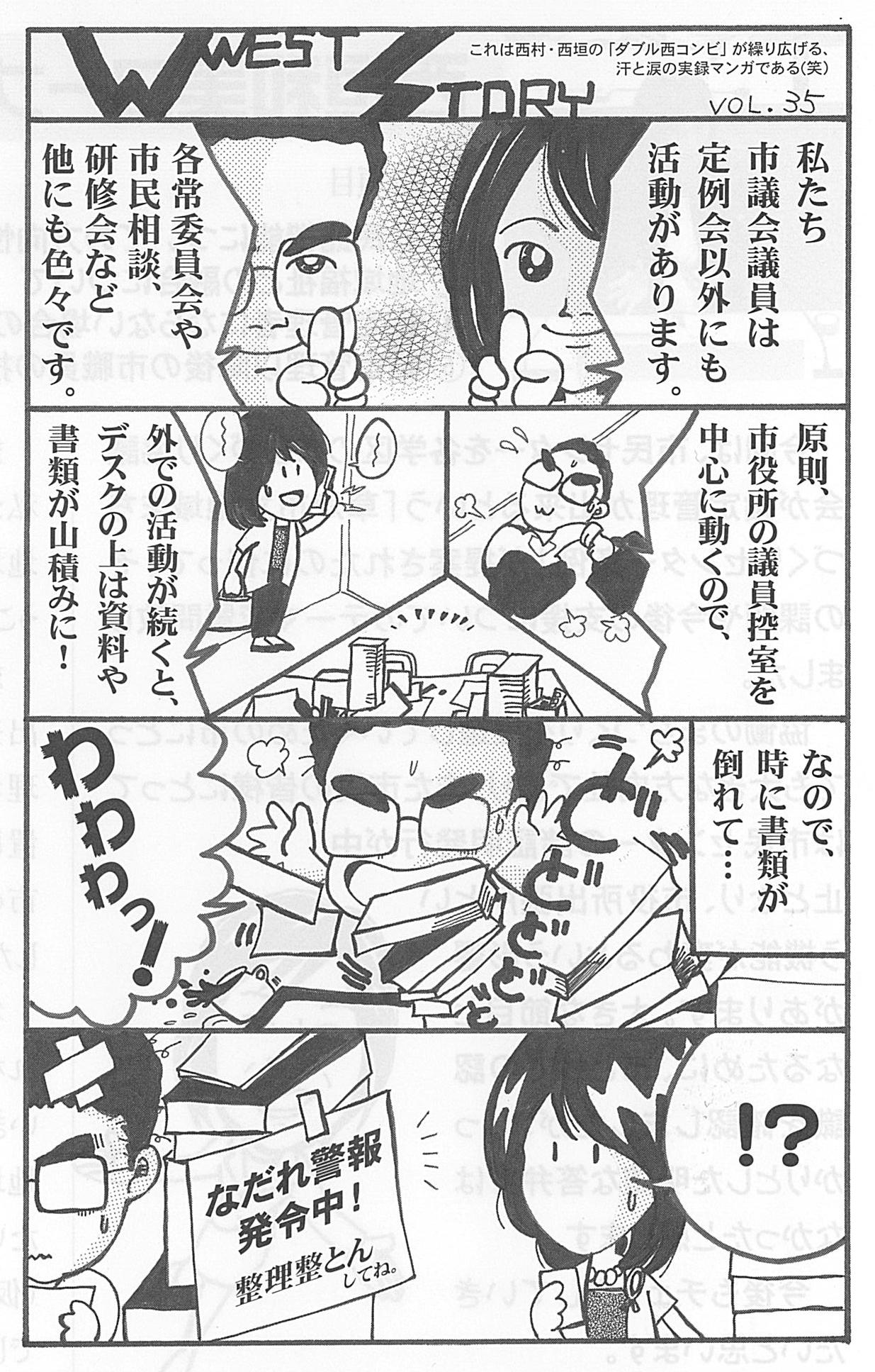 jitsuroku_vol35.jpg