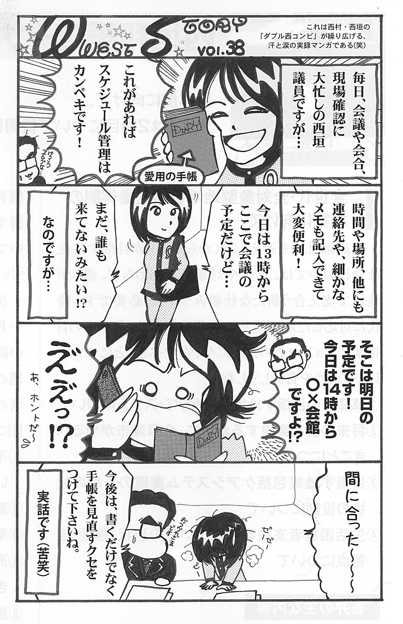 jitsuroku_vol38.jpg