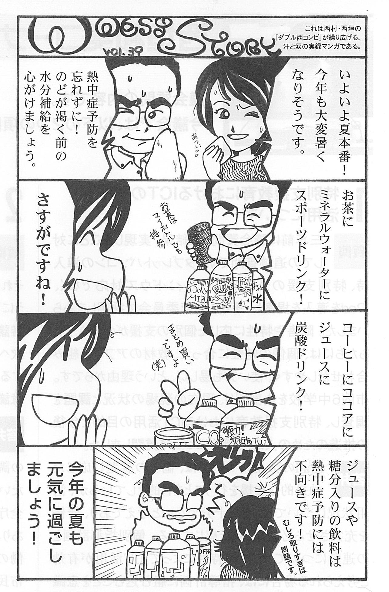 jitsuroku_vol39.jpg