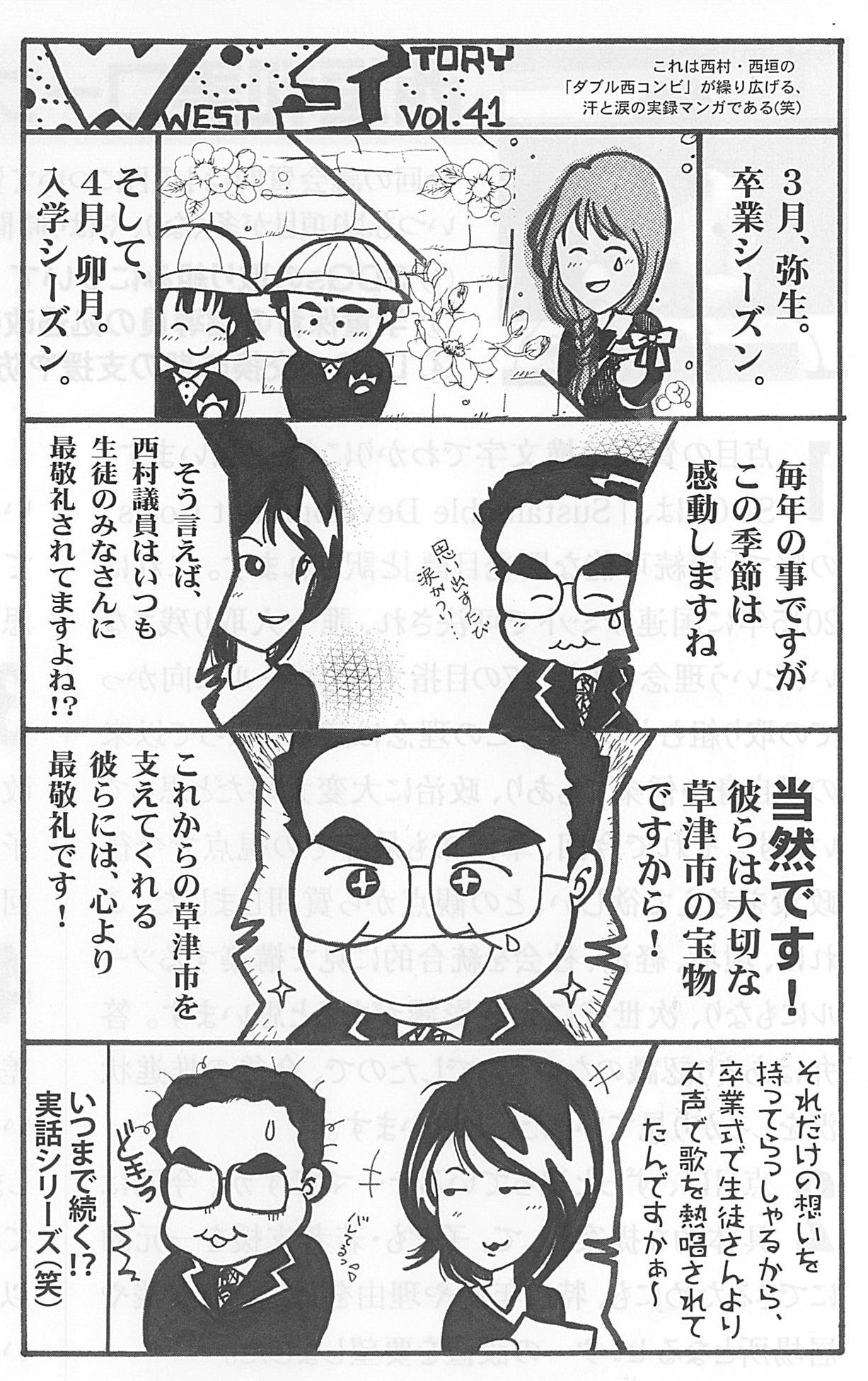 jitsuroku_vol41.jpg