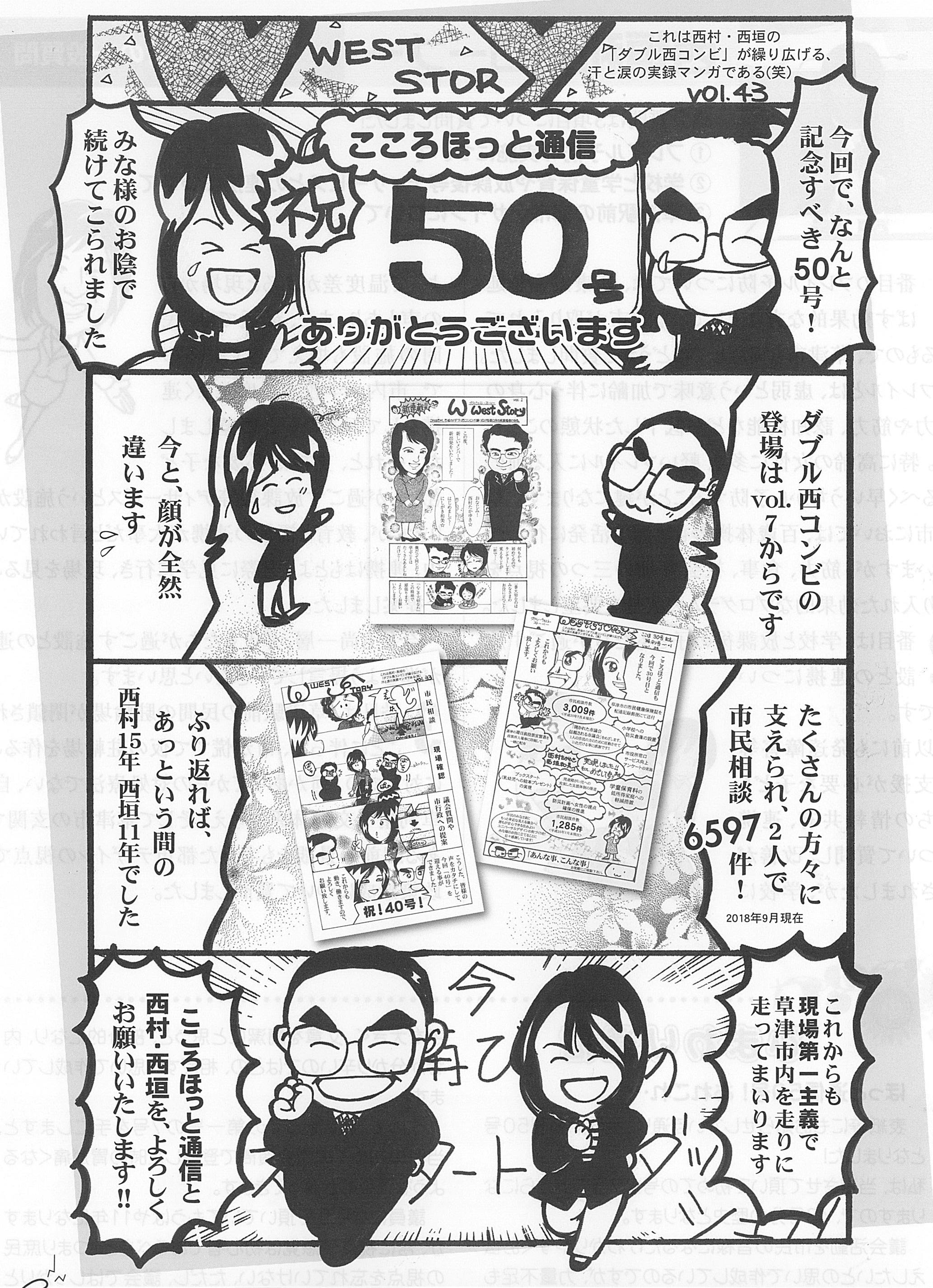 jitsuroku_vol43.jpg