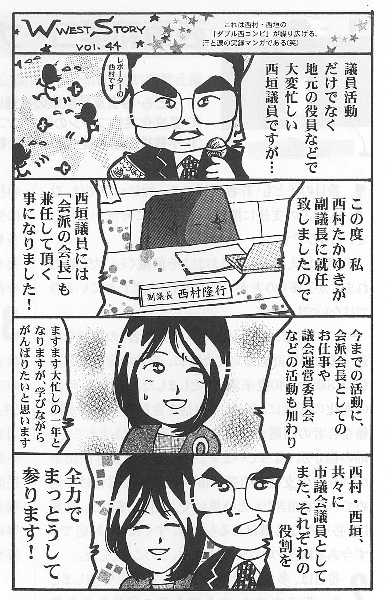 jitsuroku_vol44.jpg