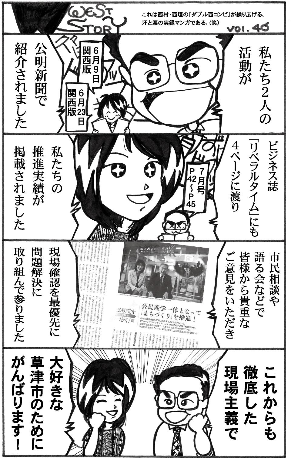 jitsuroku_vol46.jpg