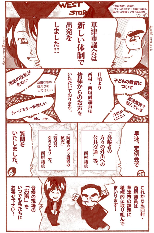 jitsuroku_vol47.jpg