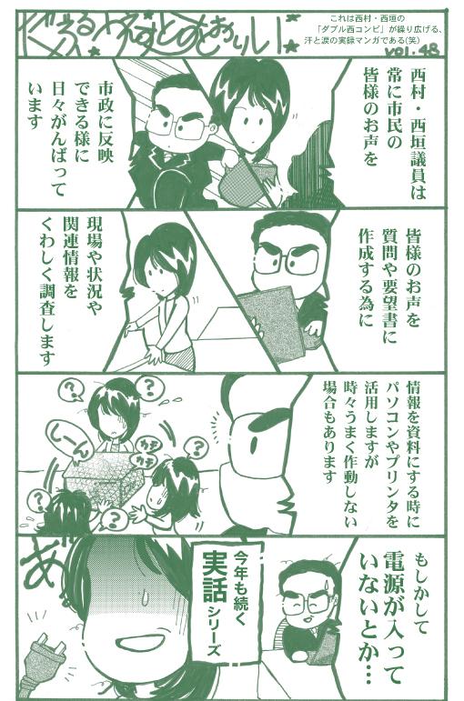 jitsuroku_vol48.jpg