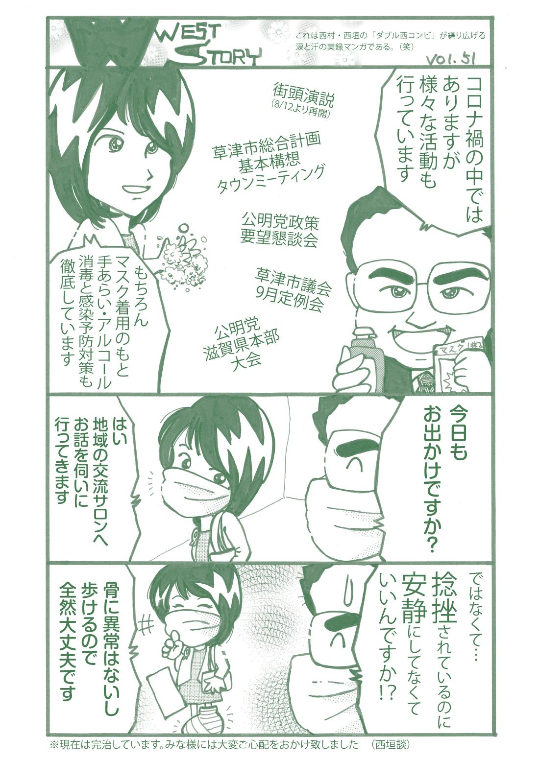 jitsuroku_vol51.jpg